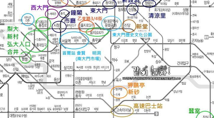 韓國首爾自由行 搭地鐵該座到哪一站? @Gina Lin