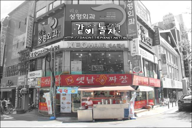 【釜山西面站美食】中華料理|炸醬麵、炒碼麵|超級推薦好吃 (옛날 손 짜장) @GINA環球旅行生活|不會韓文也可以去韓國 🇹🇼