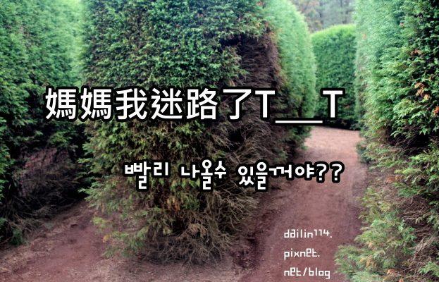 濟州島東部玩樂景點》金寧迷路公園(김녕미로공원)跟我一起迷路小公園 @Gina Lin