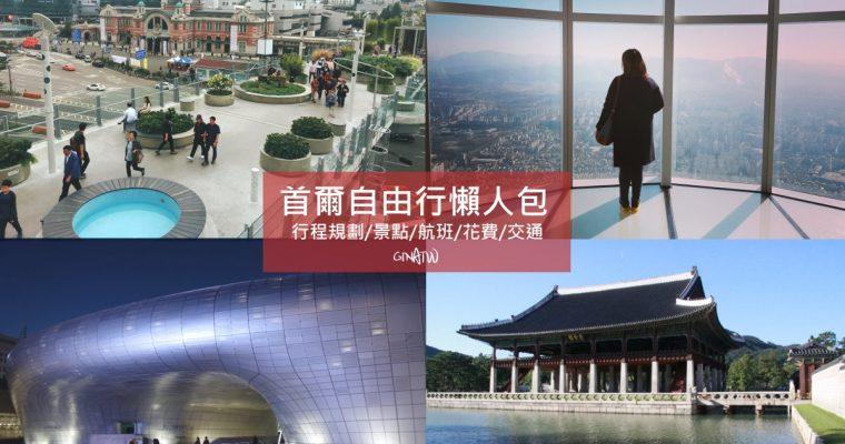 韓國自由行》首爾5天4夜懶人包 行程規劃/景點/航班/花費/交通 @Gina Lin