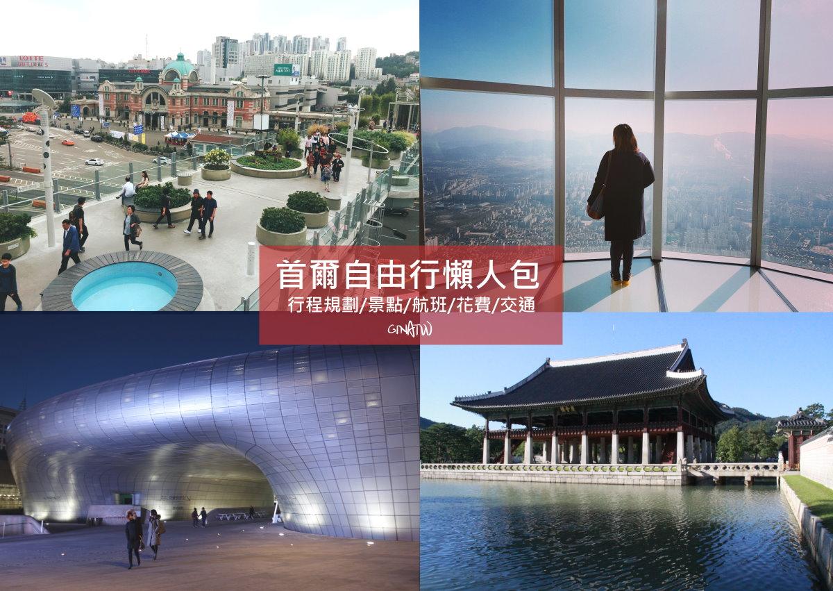 【韓國首爾自由行】2021行程規劃、5天4夜花費|最新景點、中秋節旅遊 @GINA LIN