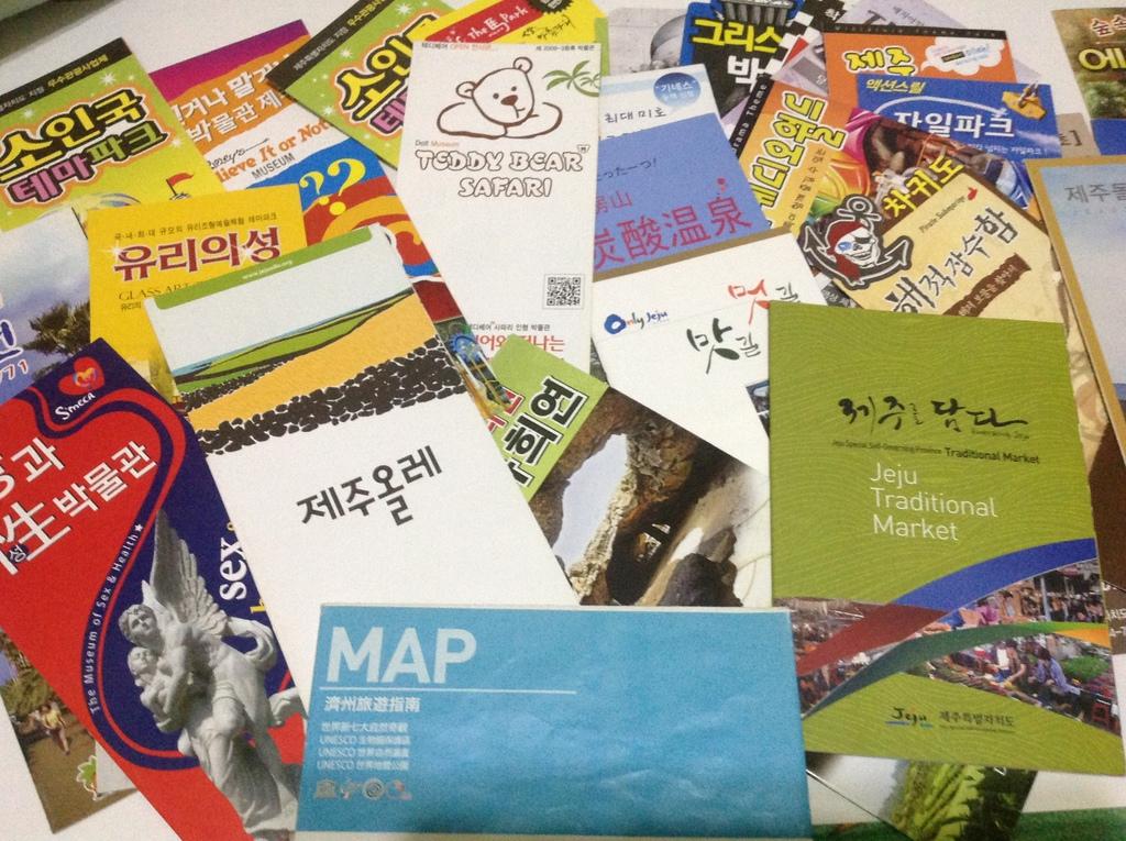 免費索取韓國各地觀光旅遊手冊資訊》韓國觀光公社、台北、香港支社+濟州觀光駐台北辦事處+濟州島機場+西歸浦市外巴士站 @Gina Lin