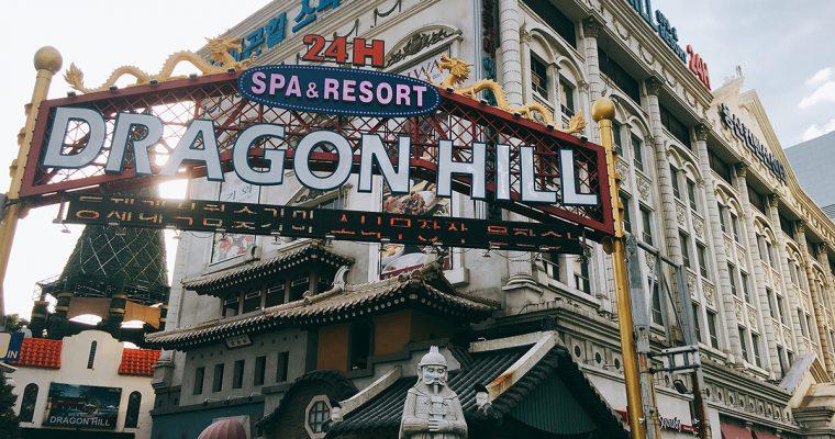 首爾汗蒸幕推薦》龍山汗蒸幕Dragon Hill(용산드래곤힐스파)韓國大型SAP汗蒸幕附泳池 多韓劇韓綜拍攝場地 (首爾電鐵龍山站步行3分鐘)附按摩跟Spa店家價目表 @Gina Lin