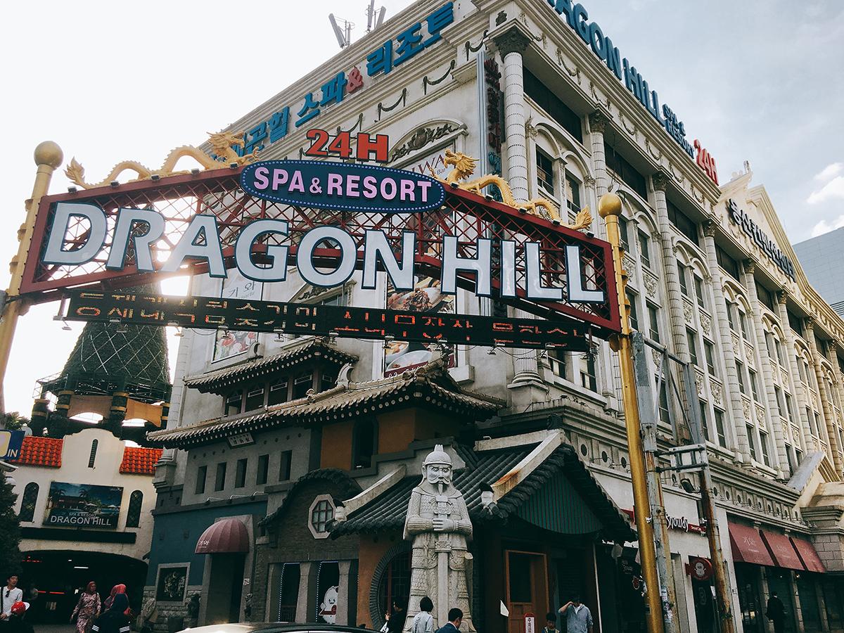【2020首爾龍山汗蒸幕】Dragon Hill|韓國大型SAP附泳池|多韓劇韓綜拍攝場地 (首爾電鐵步行3分鐘)附按摩Spa店家價目表 @GINA LIN