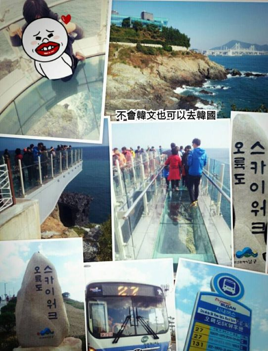 【釜山景點】二妓臺公園| Sky walk五六島|海上天空步道 @GINA環球旅行生活
