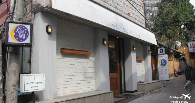 首爾住宿》HOTEL TONG 통/通 地理位置很好的仁寺洞分店 @Gina Lin