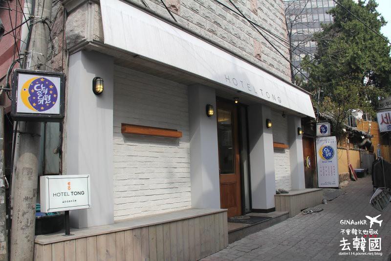 【韓國首爾住宿】HOTEL TONG 통/通|地理位置很好的仁寺洞分店 @GINA環球旅行生活