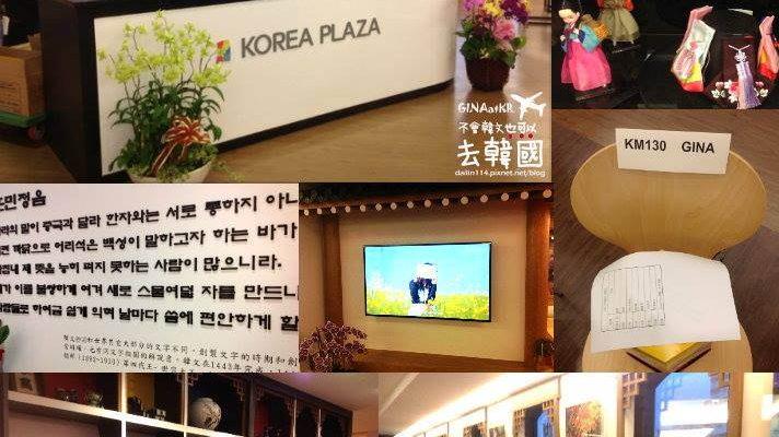 韓國觀光公社 台北支社 – KOREA PLAZA台北館正式開幕!(在台北免費韓國觀光資訊、免費韓國旅遊手冊及文化體驗中心) @Gina Lin