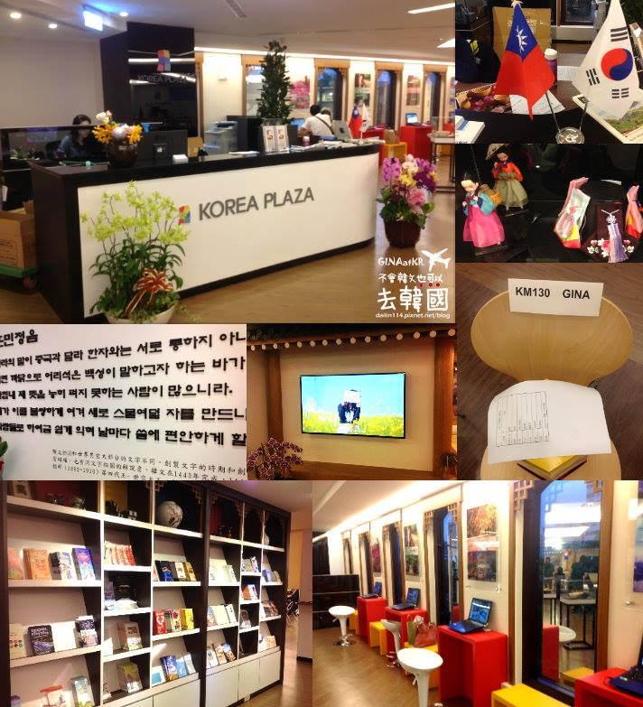【韓國觀光公社-台北支社】KOREA PLAZA 台北免費韓國觀光資訊、免費韓國旅遊手冊及文化體驗中心 @GINA環球旅行生活|不會韓文也可以去韓國 🇹🇼
