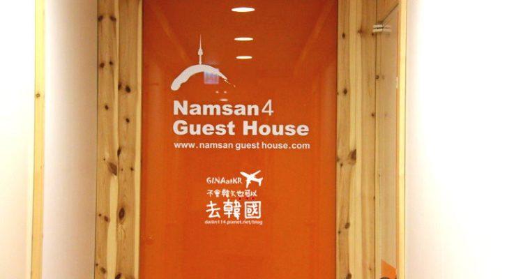 首爾明洞住宿》 南山民宿 Namsan Guest House 4 近南山首爾塔、明洞商圈) 英文可通 @Gina Lin