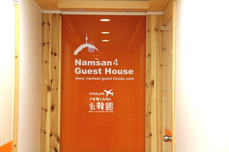 【明洞住宿】 南山民宿|Namsan Guest House 4|近首爾塔、明洞商圈、英文可通 @GINA環球旅行生活
