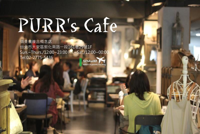 【東區下午茶】忠孝敦化|懷舊歐洲風格|充滿復古風情的PURR's Cafe @GINA環球旅行生活