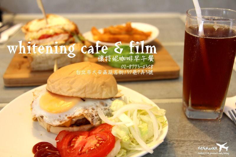 【東區早午餐】Whitening Cafe & Film 懷特妮咖啡下午茶 @GINA環球旅行生活