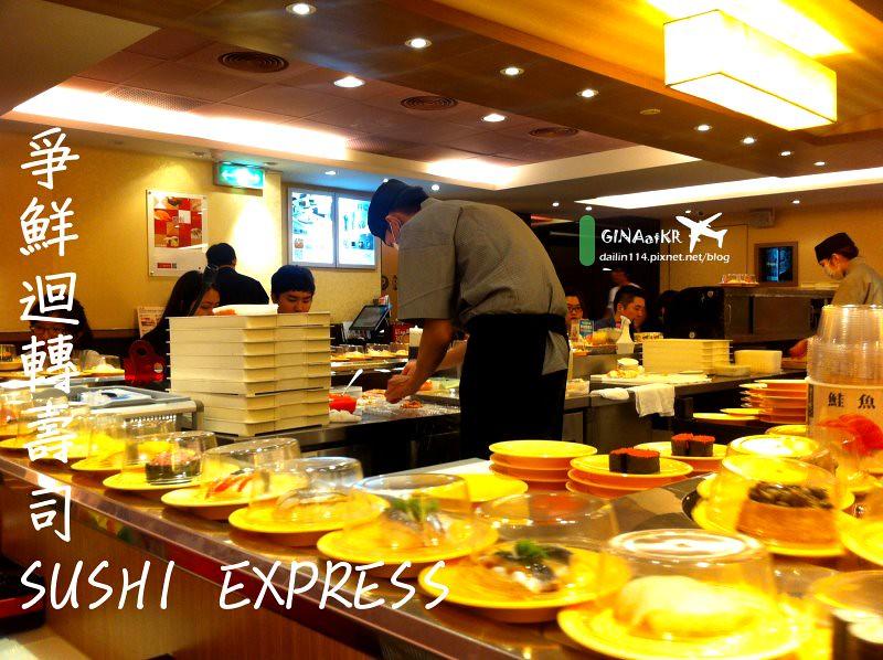 【東區美食】爭鮮迴轉壽司|東區營業到凌晨|鮭魚腐皮捲新口味推薦 @GINA環球旅行生活|不會韓文也可以去韓國 🇹🇼