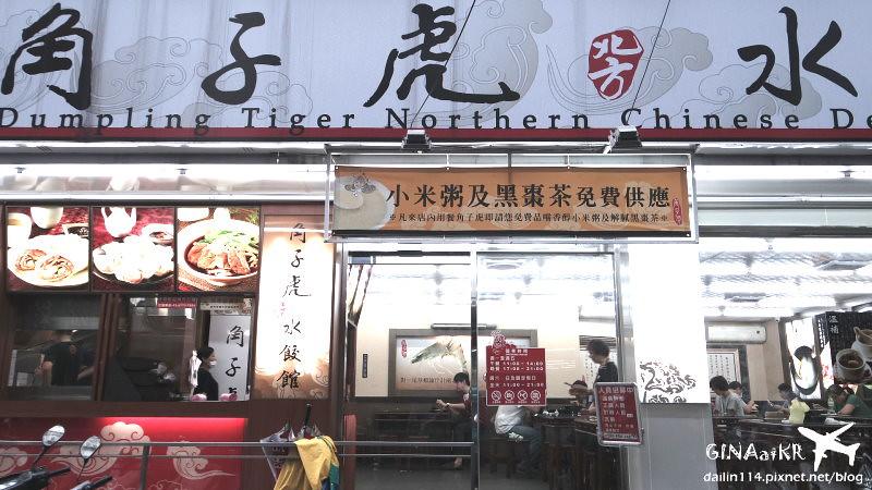【東區食記】東區角子虎(水餃館)今天吃牛肉麵+港式小點心 @GINA環球旅行生活|不會韓文也可以去韓國 🇹🇼