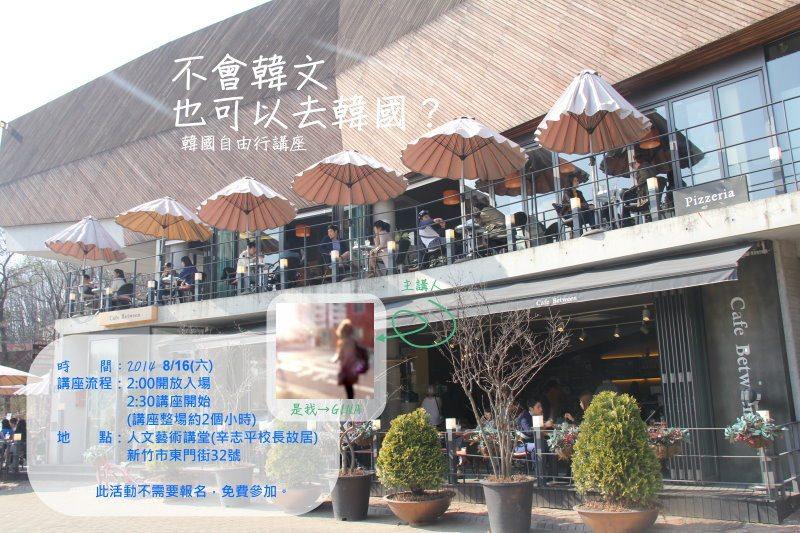 GINA's 本人第一場抖抖 韓國自由行講座in新竹 人文藝術講堂 @GINA旅行生活開箱