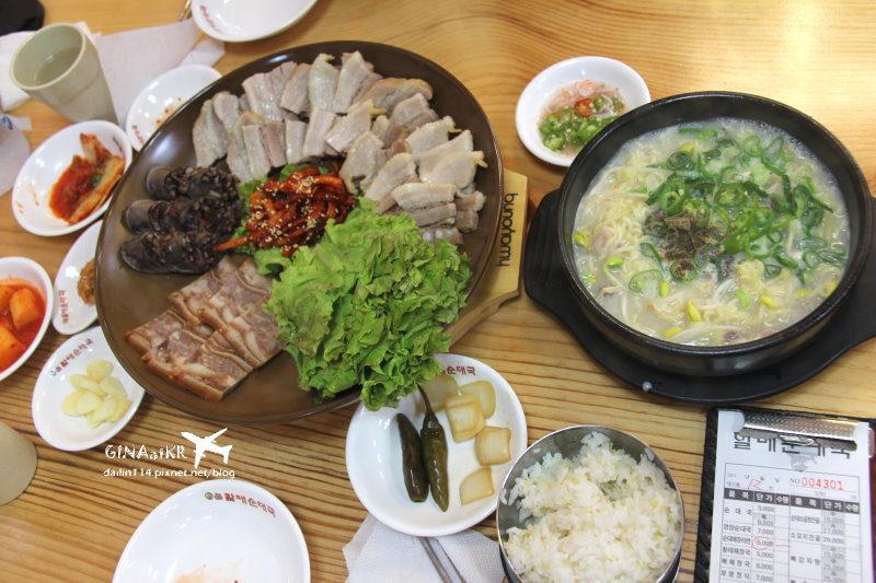 【韓國首爾美食】老奶奶血腸湯專賣店(할매순대국) 外加生菜包肉(보쌈)料理 在韓國一個人也可以吃!全國平價連鎖店 @GINA環球旅行生活