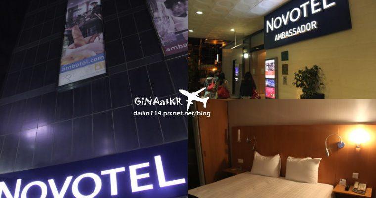 韓國大邱住宿》諾富特飯店 Novotel Ambassador Daegu 四星飯店 @Gina Lin