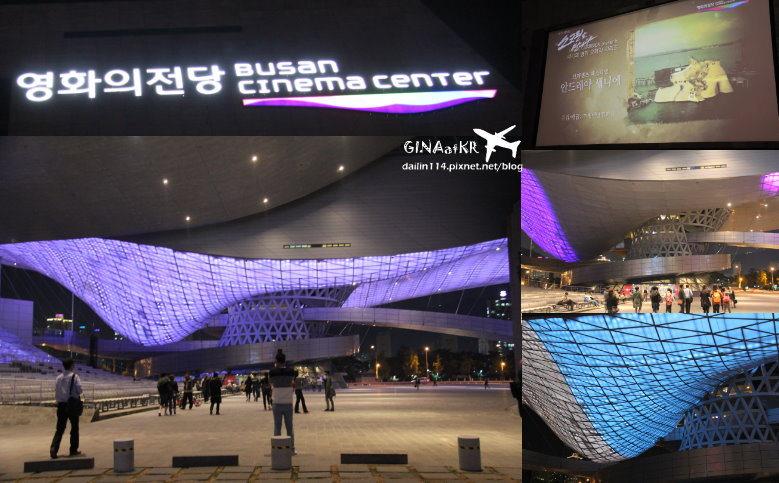 【釜山電影的殿堂】韓國每年國際電影節場地|近海雲台、釜山地鐵Centum City站|新世界百貨、BFXCE釜山會展中心 @GINA環球旅行生活