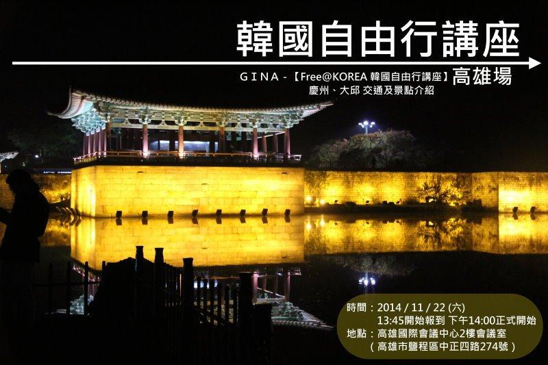GINA's 韓國自由行講座-高雄場 主講大邱、慶州(釜山自由行) @GINA環球旅行生活