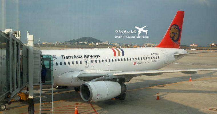 (已停飛)濟州島玩上癮》GE866/GE865 復興航空超早班機直飛韓國濟州島(附小短片*5) @Gina Lin