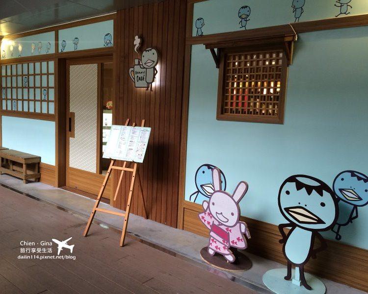 【新北市板橋下午茶】板橋車站|環球咖啡廳|Aranzi Cafe阿朗基咖啡 @GINA旅行生活開箱