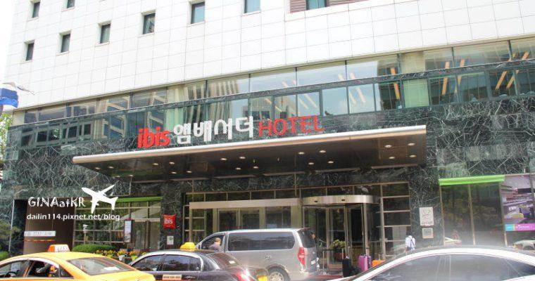 首爾江南區住宿》充滿設計感的 ibis Ambassador飯店 (ibis飯店/ibis호텔) 介紹飯店餐廳及早餐篇、近COEX Mall三成站、宣陵站 @Gina Lin