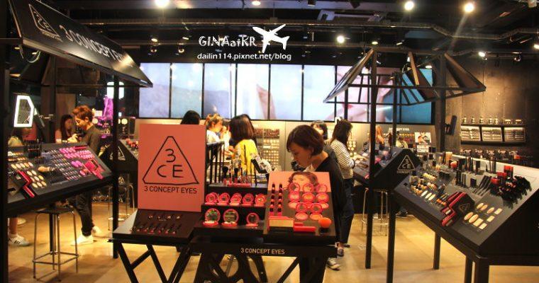 首爾購物》弘大STYLENANDA 3CE 化妝品 實體店面 韓國女裝網路品牌 @Gina Lin