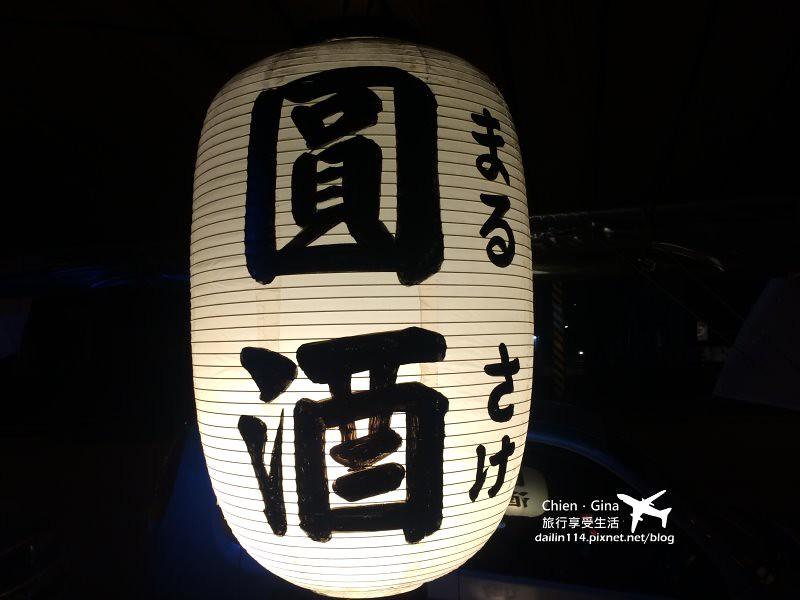 【台北市中山區】民生東路美食|圓酒日式居酒屋|日本料理 @GINA環球旅行生活|不會韓文也可以去韓國