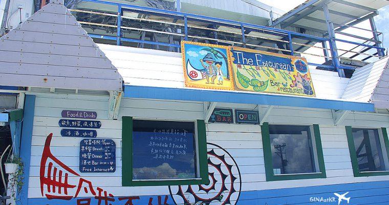 台灣離島》蘭嶼食記 - 漁人部落 特色餐廳 無餓不坐 飛魚餐 + 山豬肉套餐 @Gina Lin