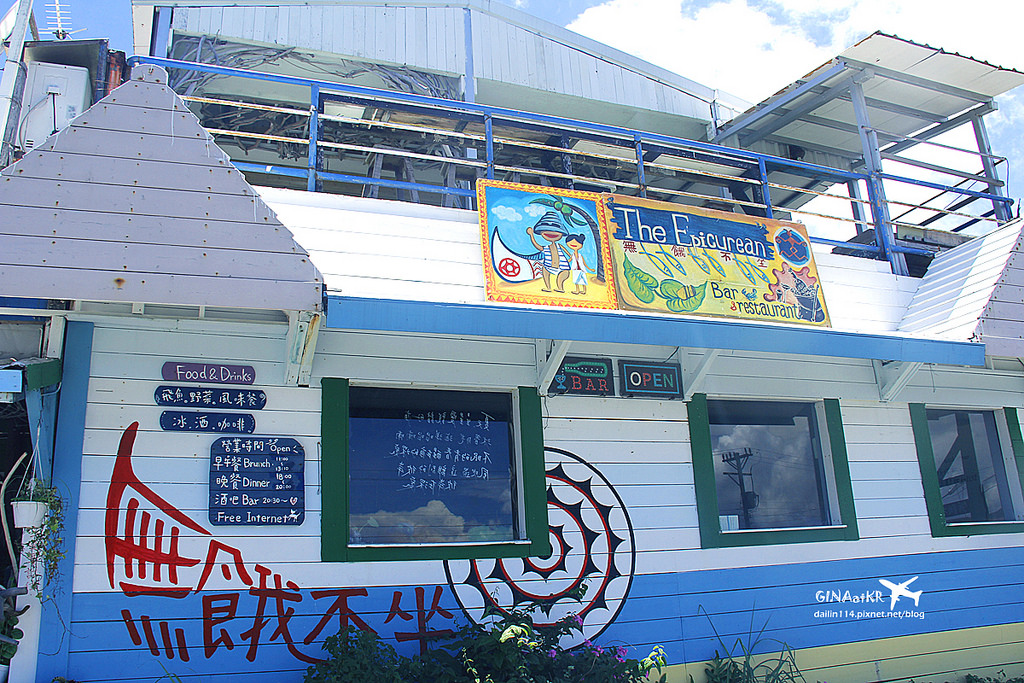 【蘭嶼食記】漁人部落|特色餐廳-無餓不坐|飛魚餐 + 山豬肉套餐 @GINA LIN