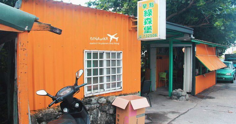 台灣離島》蘭嶼食記 - 漁人部落 漢堡著名的早餐店 - 綠森堡 @Gina Lin