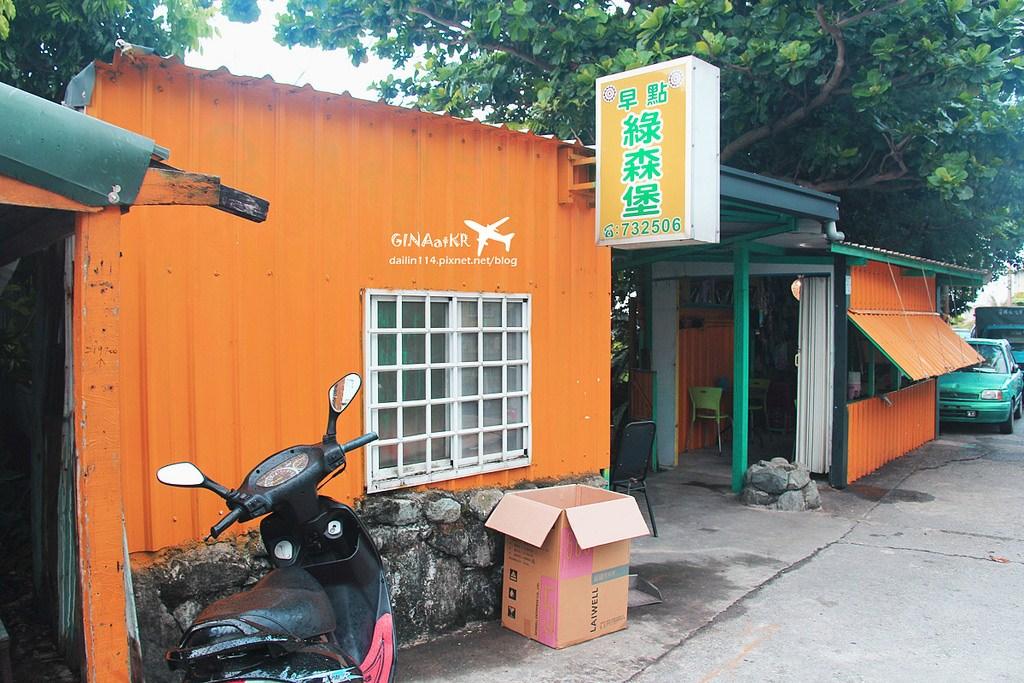 【蘭嶼食記】台灣離島|漁人部落 漢堡著名的早餐店 - 綠森堡 @GINA環球旅行生活|不會韓文也可以去韓國 🇹🇼