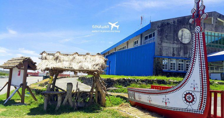 台灣離島》蘭嶼奔馳 漁人部落到椰油部落沿途景色+饅頭岩+全島唯一的7-11、加油站+當地人常去的海洋蘭嶼觀光超市 (近蘭嶼機場、碼頭) +交通蘭嶼好行介紹 @Gina Lin