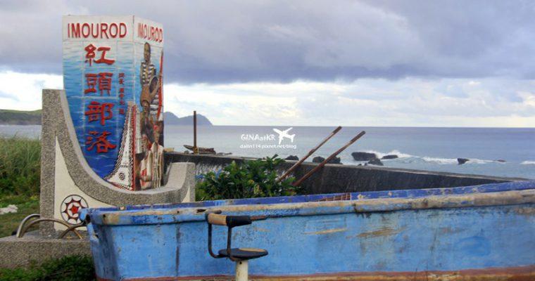 台灣離島》蘭嶼遊記 - 野銀、紅頭部落來回 第二天傾盆大雨 環島行經海很藍影像咖啡、龍頭岩、青青草原、三條飛魚、露天262bar、蘭嶼貯存場、胖卡跟路邊手工藝品 @Gina Lin