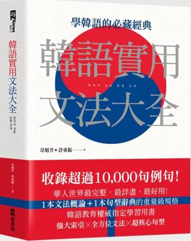 韓語實用文法大全贈書活動|EZ Korea叢書館出版 + 試讀內容介紹 + GINA版友獨享贈書活動 @GINA環球旅行生活