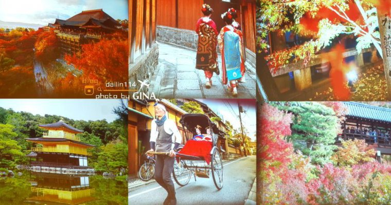 大阪自由行》阪京自由行之行前準備+參加京都講座篇 吉光旅遊 x 京都風華 迷戀千年 @Gina Lin