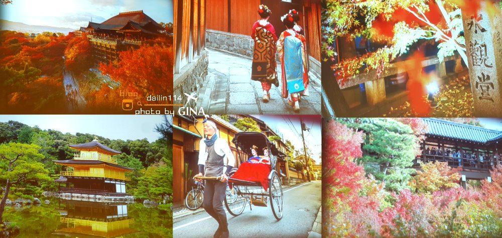 大阪自由行 阪京自由行之行前準備+參加京都講座篇 吉光旅遊 x 京都風華 迷戀千年 @GINA環球旅行生活|不會韓文也可以去韓國