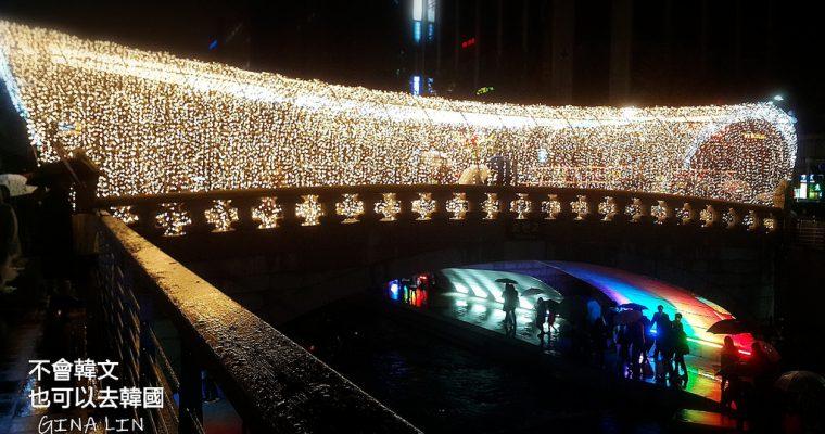 首爾燈節 清溪川燈會 每年11月 近光化門廣場、景福宮、明洞、鍾路、鐘閣、教保文庫 附交通方式 울빛초롱축제/청계천 @Gina Lin