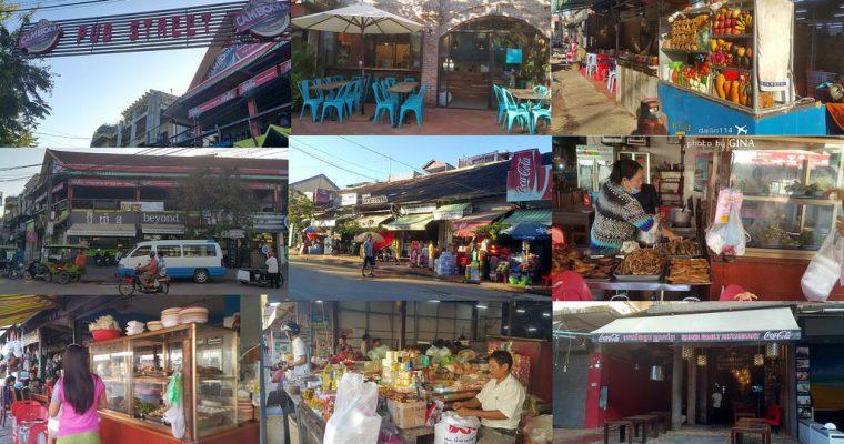柬埔寨暹粒自由行》我對柬埔寨印象 迎接暹粒吳哥窟的第一個早晨 Pub Street周邊、柬埔寨暹粒換錢所、租車、當地買到外地或跨區車票教學 @Gina Lin