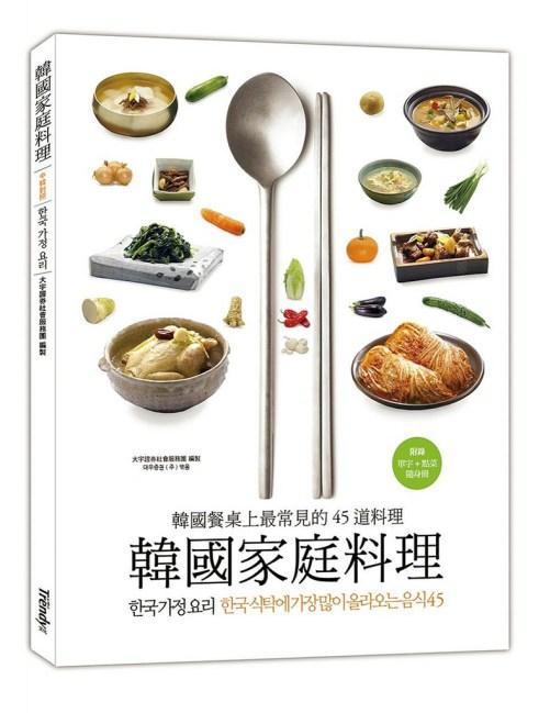 贈書活動》韓國家庭料理 한국 가정 요리 (중국어판) + GINA讀者獨享贈書活動 @GINA環球旅行生活