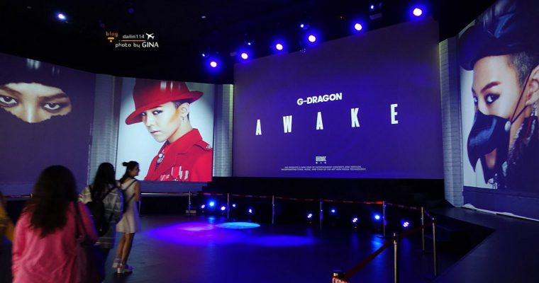 濟州島Play K-POP博物館 YG藝人全息影像演唱會 G-Dragon場 (GD場Show AWAKE) 韓流迷不可錯過 西歸浦中文觀光園區 / 플레이케이팝 @Gina Lin