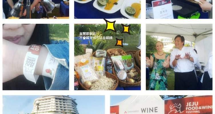 濟州凱悅飯店》美食與酒慶典 知名主廚料理秀 JEJU FOOD & WINE FESTIVAL 2016 (JFWF)- Hyatt Regency Jeju @Gina Lin