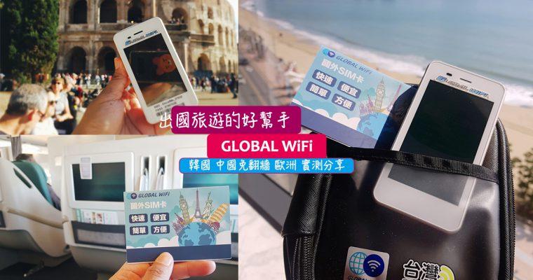 2020 世界旅遊網路/網卡推薦 GLOBAL WiFi 韓國/澳洲/歐洲/中國 實際使用實測 我遊歐洲就靠這台!附限時GINA讀者優惠代碼 @Gina Lin