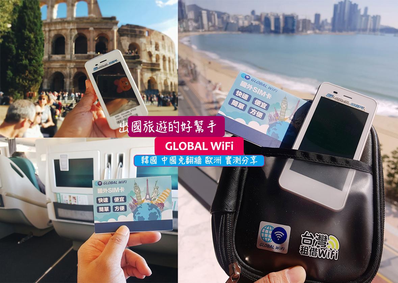 【GLOBAL WiFi折扣碼優惠】2020世界旅遊網路、網卡推薦|日本/韓國/澳洲/歐洲/中國|實際使用,我遊歐洲就靠這台! @GINA LIN