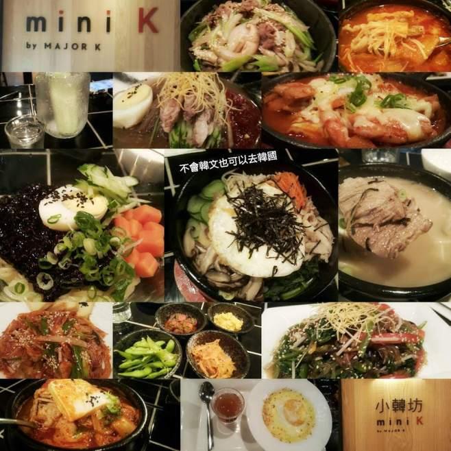 台北市信義區》韓式創意料理 Mini K 小韓坊 韓國CJ集團合作在台韓國料理 (近台北101、華納威秀旁neo19裡韓式料理) @GINA環球旅行生活