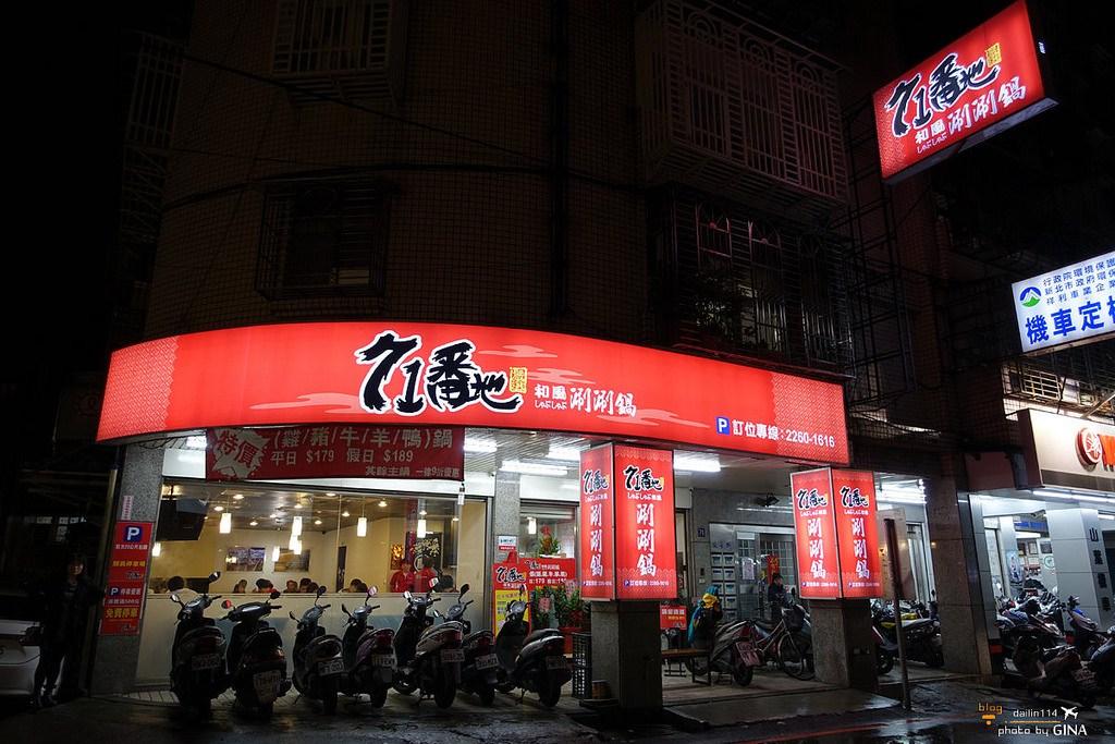 【土城美食】平價火鍋|71番地和風涮涮鍋|就是愛吃火鍋|延平街 @GINA環球旅行生活|不會韓文也可以去韓國