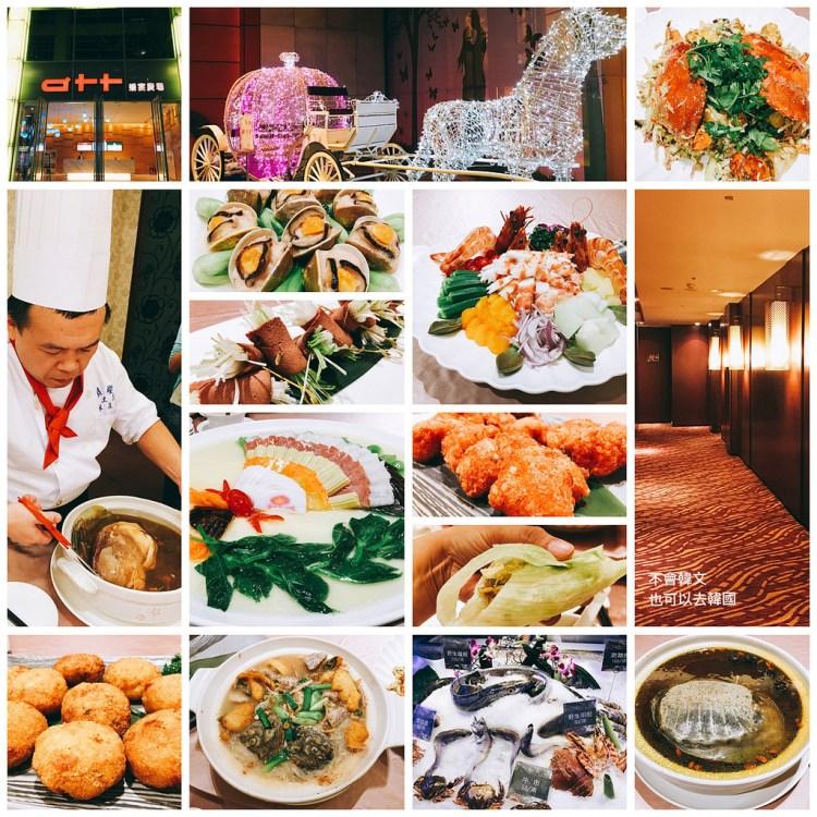 【台北市信義區】ATT婚宴廣場|經典台菜酒家菜|鱻饗宴台菜海鮮|適合家庭聚餐、婚宴、公司行號春酒、聚餐(近永春站1號出口) @GINA環球旅行生活|不會韓文也可以去韓國