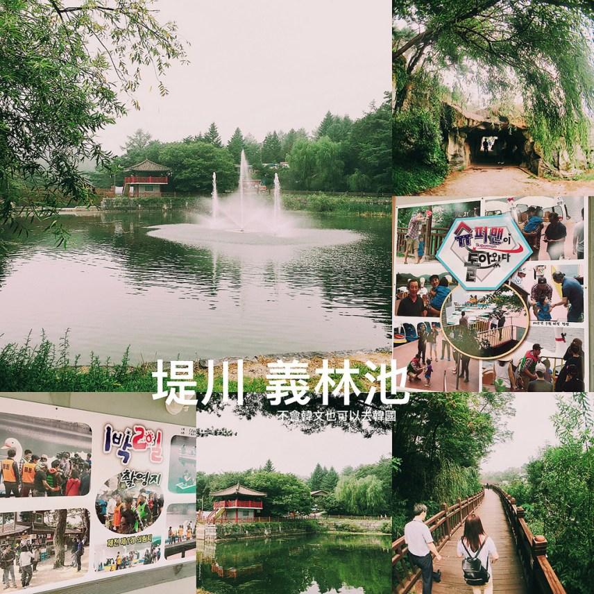 【忠清北道景點】堤川十景-義林池|韓綜2天1夜、超人回來了外景拍攝景點  (충청북도 제천의림지와제림) @GINA環球旅行生活|不會韓文也可以去韓國