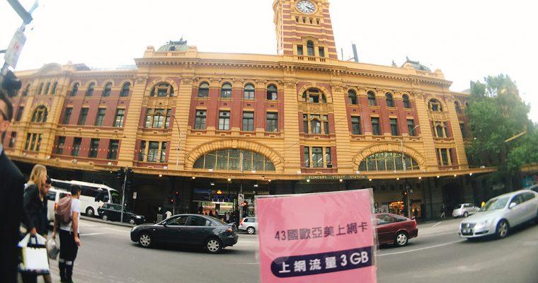 海外網卡/國外上網卡介紹》酷逼拉 國外網卡 歐亞美43國、韓國及日本專屬 一個人旅行、商務人士適合網卡 + 我的澳洲墨爾本旅遊小記事 @Gina Lin